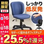 オフィスチェア 学習椅子 事務椅子 ロッキング キャスター付 チェア