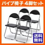 パイプ椅子 折りたたみ椅子 4脚セット 会議用椅子 パイプチェア(即納)