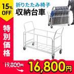 折りたたみ椅子用台車 移動 収納 キャスター付き ミーティングチェア(即納)