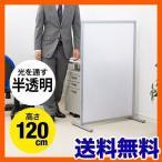 パーティション パーテーション シンプル オフィス 間仕切り W800×H1200 ついたて 目隠し 自立式 事務用  サンワダイレクト(即納)