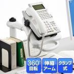 電話台 テレフォンアーム 電話機台 テレホンスタンド TEL台 ハイタイプ 回転機能付 スタンド高:最大235mm(即納)