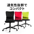 メッシュチェア オフィスチェア デスクチェア 通気性バツグン&背中にフィット! 椅子 学習椅子 事務椅子 回転 ロッキング キャスター付 PCチェア(即納)