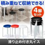 丸椅子 スツール パイプ丸イス 4脚セット(即納)
