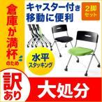 折りたたみ椅子 折りたたみチェア オフィスチェア 会議椅子 キャスター付 黒椅子 ミーティングチェア コンパクト 収納 2脚セット