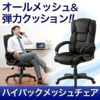 ハイバック メッシュ オールメッシュ 特厚クッション オフィスチェア ロッキング 肘付き 肘掛け キャスター付 PCチェア デスクチェア 社長椅子 クッション