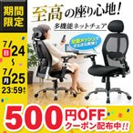 オフィスチェア ハイバック パソコンチェア 多機能ネットチェア メッシュ ロッキング 肘付き 肘掛け 腰痛対策 パソコンチェア デスクチェア(即納)