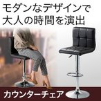 カウンターチェア バーチェア 椅子 高い(即納)