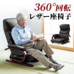 座椅子 回転  和座椅子 肘付き リクライニング おしゃれ ハイバック 360度回転 レザー 高座椅子 PUレザー 肘掛け 肘掛付き 小物収納ポケット付き(即納)