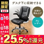 オフィスチェア レザーチェア 跳ね上げ式 ロッキング PUレザー 肘付き 肘掛け アームレスト キャスター付 ブラック PCチェア デスクチェア 社長椅子