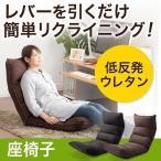 座椅子 座いす 座イス レバー式 リクライニング おしゃれ ハイバック 低反発 マイクロファイバー ファブリック 布 和座椅子(即納)