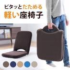 座椅子 座いす 座イス   折りたたみ座椅子 リクライニング おしゃれ マイクロファイバー 14段階 ファブリック 布 持ち運び可能 持ち手付き ファブリック 布