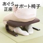 正座椅子 和座椅子 法事 しびれ あぐら 腰痛対策 長時間 ブラウン(即納)