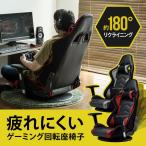 座椅子 ゲーミング座椅子 座いす 座イス リクライニング チェア ハイバック 肘掛け 肘付き 回転 ゲーミングチェア(即納)