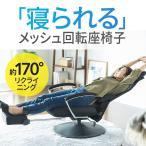 高座椅子 リクライニングチェア 座いす 座イス 回転(即納)