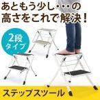 踏み台 折りたたみ 脚立 2段 ステップスツール 椅子 2段 滑り止め付 はしご(即納)