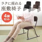 座椅子 座いす 座イス 腰痛 姿勢 高座椅子 和座椅子 4脚セット コンパクト メッシュ 和室 腰痛対策 座敷椅子 スタッキング可能 ファブリック 布(即納)