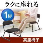 和座椅子 高座椅子 腰痛 姿勢 座椅子 座いす 座イス コンパクト メッシュ 和室 腰痛対策 座敷椅子 スタッキング可能 1脚 ファブリック 布