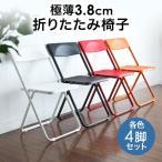 折りたたみ椅子 4脚セット チェア