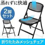 折りたたみ椅子 軽量 PP製 メッシュ加工 2脚セット(即納)