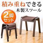 スツール 木製 腰掛け 椅子 スタッキング スツール イス 2脚セット(即納)