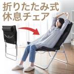 折りたたみ椅子 カジュアルチェア イス ヘッドレスト スチールフレーム(即納)