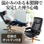 リクライニングチェア チェア オフィスチェア オットマン付き(即納)