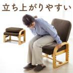 高座椅子 座椅子 椅子 リクライニング チェア 肘付き ひじ掛け付き ポケット付き 安楽椅子 コンパクト 座面 高さ調整 折りたたみ
