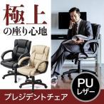 オフィスチェア 椅子 肘付き レザー キャスター付き チェアー(即納)