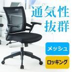 オフィスチェア メッシュチェア ミドルバック ロッキング機能(即納)