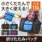 旅行用 折りたたみ バッグ 大きい エコバッグ ボストンバッグタイプ スーツケース対応 軽量 15リットル A4(即納)