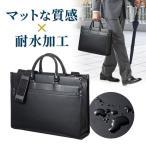ビジネスバッグ メンズ 耐水加工 防水 雨に強い 2WAYショルダー A4収納 ブリーフケース 鞄 人気(即納)
