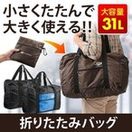 旅行用 折りたたみ バッグ 大きい エコバッグ ボストンバッグ スーツケース対応 軽量 31リットル A4 A3(即納)