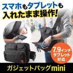 ガジェットバッグミニ ボディバッグ メンズ iPhone 7/6s iPad mini 4収納&操作対応 7インチ対応 リュック(即納)