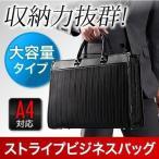 ビジネスバッグ 大容量 ストライプ 2ルーム ダブルサイズ 手提げ ショルダー 通勤 メンズ A4(即納)