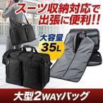 スーツを収納できる 大型2WAYビジネスバッグ ガーメントバッグ スーツ収納 A3書類対応 A4(即納)