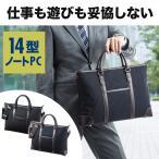 ビジネスバッグ ストライプビジネスブリーフバッグ ビジカジバッグ 通勤 肩掛けショルダー対応 メンズ(即納)