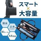 ビジネスバッグ 耐水生地 止水ファスナー 2WAY 15.6型対応 A4収納(即納)