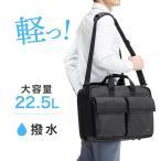 ビジネスバッグ メンズ 軽量 ビジネスバック 大容量 撥水 斜めがけ ショルダー 肩掛け 2WAY バック