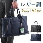 ビジネスバッグ メンズ 合皮 レザー 2WAY 大きめ 大容量 おしゃれ A4 バック バッグ
