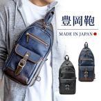 ボディバッグ メンズ ショルダーバッグ 簡易防水 撥水 日本製 豊岡鞄 デニム 斜めがけ メッセンジャー ワンショルダー 小さめ バック