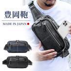 ボディバッグ メンズ ショルダーバッグ 簡易防水 撥水 日本製 豊岡鞄 デニム 斜めがけ メッセンジャー ウエストポーチ 小さめ バック