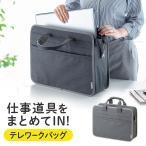テレワークバッグ 収納 ボックス型 15.6インチ対応 在宅勤務 そのまま持ち帰る ノートパソコン持ち運び モバイルバッグ ミーティングバッグ