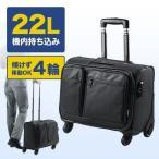 キャリーバッグ 機内持ち込み ビジネス キャリケース 簡易防水 耐水 ソフト 4輪 キャスター 横型 PC対応 出張 ビジネスバッグ バック
