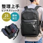 ビジネスリュック メンズ リュック リュックサック ビジネスバッグ 簡易防水 撥水 大容量 通勤 パソコンバッグ