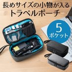 トラベルポーチ 充電器ポーチ ACアダプタ/カメラ周辺収納 収納ポーチ用 旅行向け(即納)