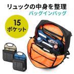 バッグインバッグ リュック リュックインバッグ フェルト 軽量 リュックサック 縦型 収納 A4 15ポケット 自立 インナーバッグ バックインバック
