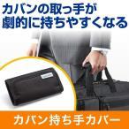 其它 - バッグ用持ち手カバー マグネット取り付け クッション内蔵(即納)