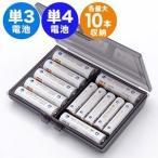 電池ケース 単3 単4電池 各最大10本収納(ネコポス対応)(即納)