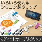 ショッピングケーブル ケーブルクリップ イヤホン マグネット シリコン 5本セット(ネコポス送料無料)(即納)