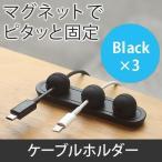 ショッピングケーブル マグネットケーブルホルダー ケーブルクリップ 3本固定 ブラック×3個 ケーブル収納(ネコポス送料無料)(即納)
